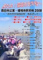 四日市公害・環境市民学校2008